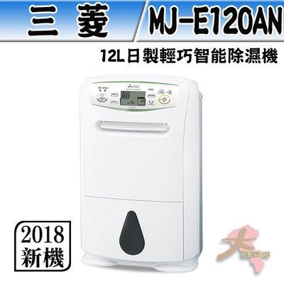 缺貨中 MITSUBISHI 三菱 1...