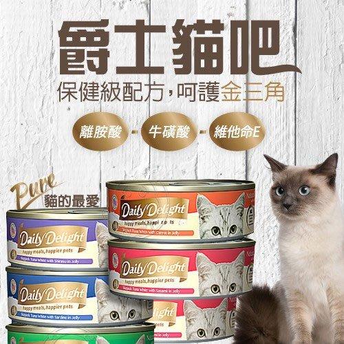 【🐱🐶培菓寵物48H出貨🐰🐹】爵士貓吧》機能化毛貓咪主食罐頭系列80g 特價35元(超取限42罐) 自取不打折蝦