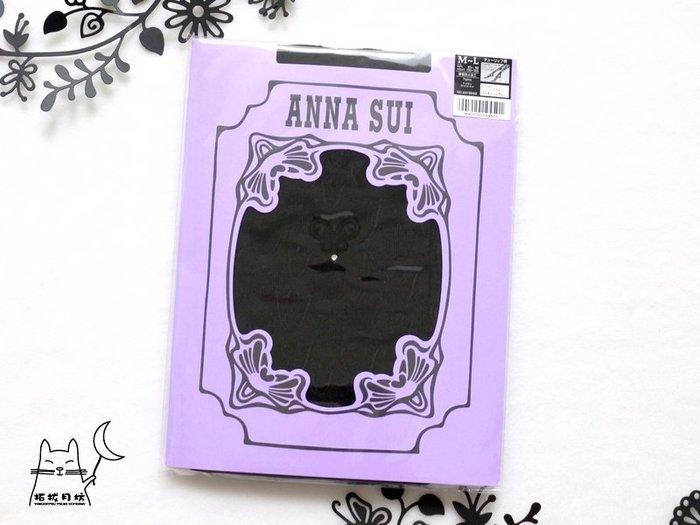 【拓拔月坊】ANNA SUI 褲襪 70丹 水鑽絨布線條蝴蝶 鬱金香柄 日本製~現貨!