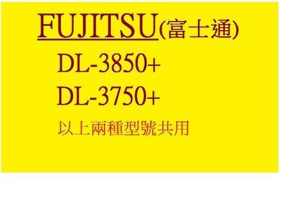 【專業點陣式 印表機維修1123】FUJITSU DL-3850+/DL-3750+原廠印字頭整新品,保固三個月,未稅