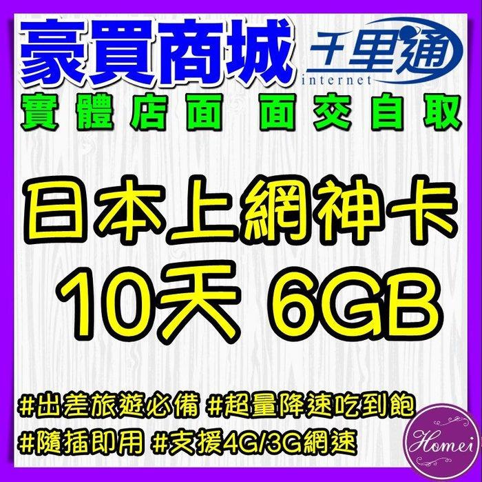 【台北內湖-豪買商城】日本10日上網卡 10天6GB超量降速不斷網 Softbank電信 隨插即用免設定 支援3G/4G