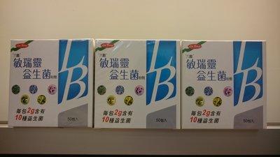 六鵬 敏瑞靈益生菌粉劑每盒50包入10菌種2000億-戰勝康貝兒~全台無敵~不含腸球菌