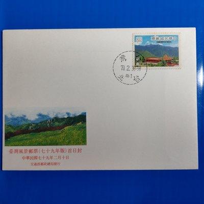 【大三元】臺灣低值封-特275專275台灣風景郵票--加蓋發行首日戳79.2.10