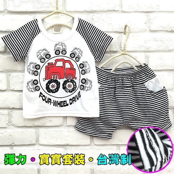 【班比納精品童裝】台灣製-寶寶彈力吉普車接袖條紋短褲套裝-白【BB160318017】