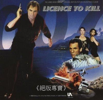 《絕版專賣》007 殺人執照 / Licence To Kill 電影原聲帶 (德版.無IFPI)