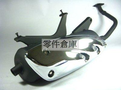 零件倉庫 原廠型全新排氣管 豪漢-125