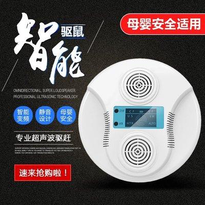 〖起點數碼〗電子驅鼠器充電款仿貓聲家用驅趕器車載驅鼠神器驅蟲蚊蟑螂干擾器