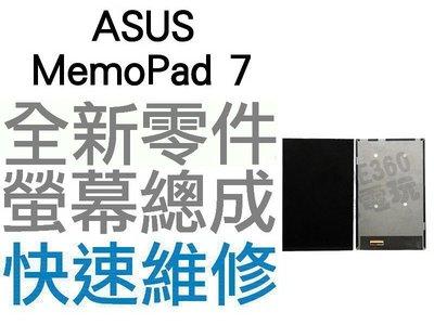 ASUS MemoPad 7 ME170 K012 FE170 全新螢幕總成 液晶破裂 面板破裂【台中恐龍電玩】