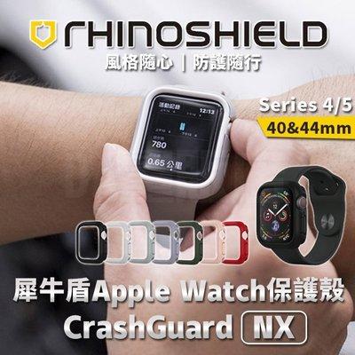 Apple Watch 防摔邊框 犀牛盾 4/5代 40/44mm Crashguard NX 防摔邊框保護殼+飾條