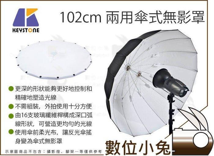 數位小兔【 Keystone 102cm 兩用 傘式無影罩 】40吋 深型 反射傘 + 柔光布 16支 玻璃纖維桿