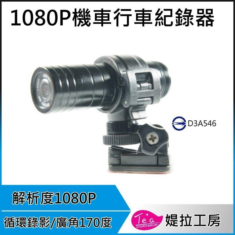 商檢局認証1080P機車行車記錄器 送全配支架 防水行車紀錄器 170廣角 運動DV 自行車可用