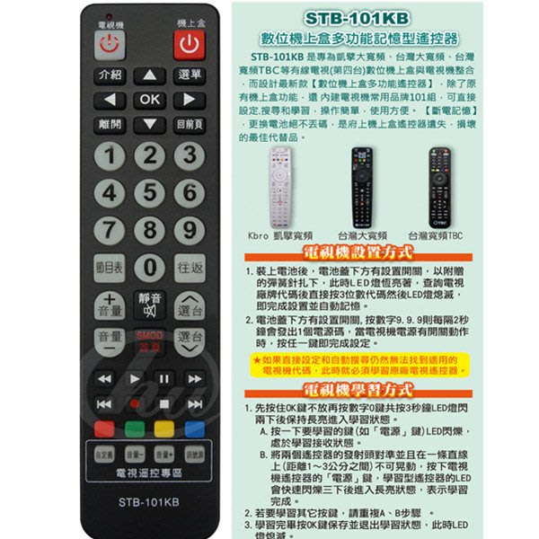 STB-101KB 數位機上盒萬用型遙控器(適用:凱擘大寬頻Kbro 台灣大寬頻 台灣寬頻TBC)