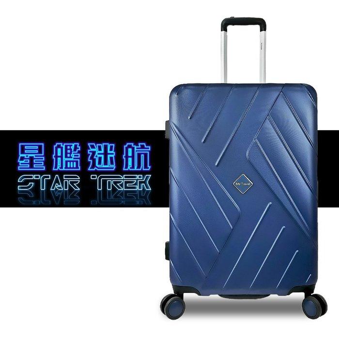 星艦迷航 ABS 20吋 TSA海關鎖 霧面防刮 行李箱 拉桿箱 旅行箱 登機箱