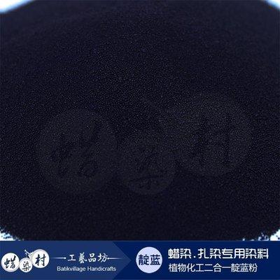 蠟染扎染藍染Diy專用染料環保染料還原染料靛藍粉每份100克裝 嘉義市