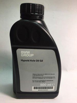 【88機油】 BMW 寶馬 德國原廠 83222413511 Hypoid Axle Oil G2 前差速器專用油