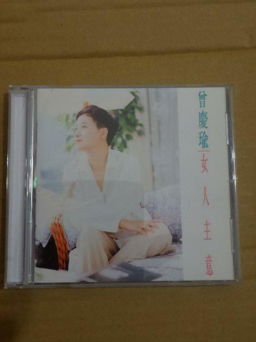 曾慶瑜 女人主義 派森音樂 二手CD保存如新  直購