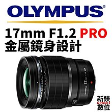 【新鎂-門市可議價】OLYMPUS 公司貨 ED 17mm F1.2 PRO 大光圈 定焦鏡頭