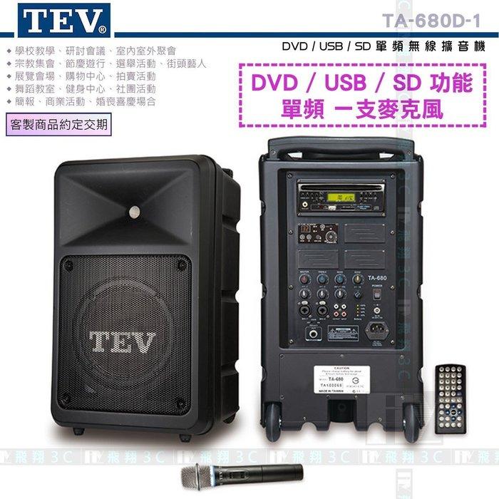 《飛翔無線3C》TEV TA-680D-1 DVD/USB/SD 單頻無線擴音機 200W 移動式無線 教學表演活動展覽