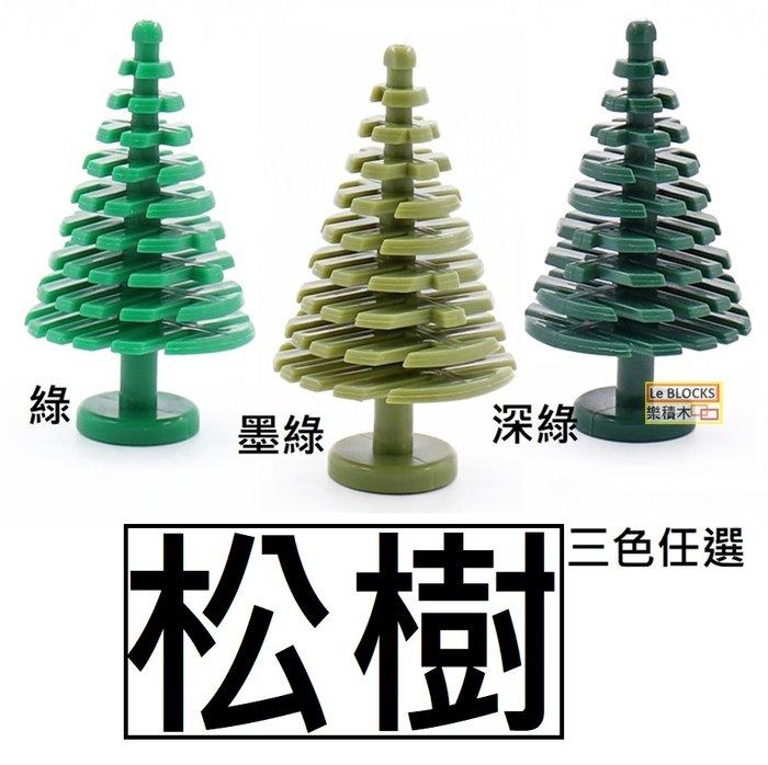 樂積木【當日出貨】第三方 松樹 高6公分 三色任選 非樂高LEGO相容 聖誕樹 Tree Pine 樹木 積木 場景