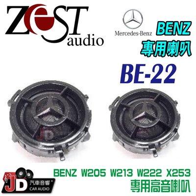 【JD汽車音響】Zest Audio BE-22 BENZ專用 W205 W213 W222 X253專用高音。