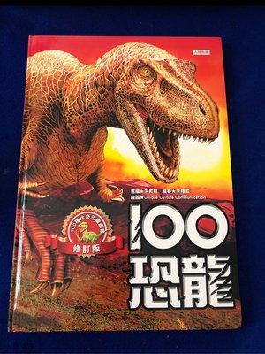【彩虹小館S3】100種珍奇恐龍圖鑑 100恐龍_人類文化
