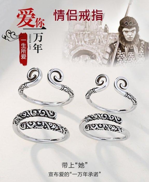 福福百貨~愛你一萬年925純銀緊箍咒金箍棒情侶戒指男女一對至尊寶對戒禮物禮品~
