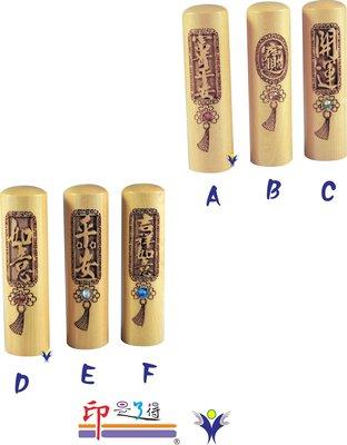 %印是了得%六分鑲鑽黃歧木吉祥字圓印章(免刻工)贈印章盒