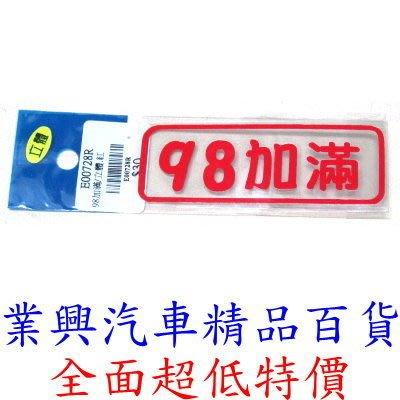 98加滿/立體→紅色(立體貼紙→自黏性、耐水、耐候、不脫落)(E00728R)【業興汽車精品百貨】