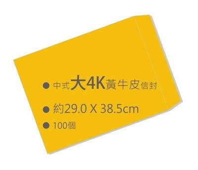 【卡樂好市】中式黃牛皮--大4K--空白信封〈約29.0 X 38.5cm〉100入