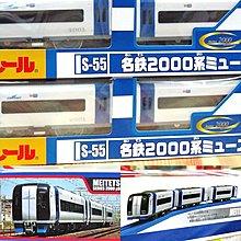 PLARAIL 日本鉄道 S-55 名铁2000系列車
