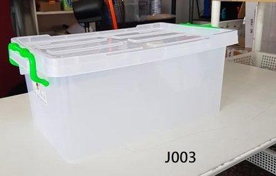 小毛收納館『震嶸 J003 妙用整理箱』含稅開發票 掀蓋收納箱 收納箱 萬用箱 工具箱 小物箱 妙用箱