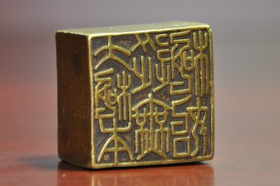 【緣古】老件 銅雕 套印
