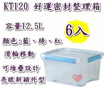 《用心生活館》台製 6入 12.5L 好運密封整理箱 三色選 尺寸38*30.5*20.1cm 多功能整理 KT-120
