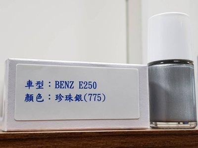 艾仕得(杜邦)Cromax 原廠配方點漆筆.補漆筆 BENZ E250  顏色:珍珠銀 色號:775