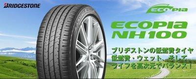 【 驊慶輪胎旗艦店】普利司通 Ecopla NH100 Toyota/ Mitsubishi/ Ford/ Skoda 14吋 新北市
