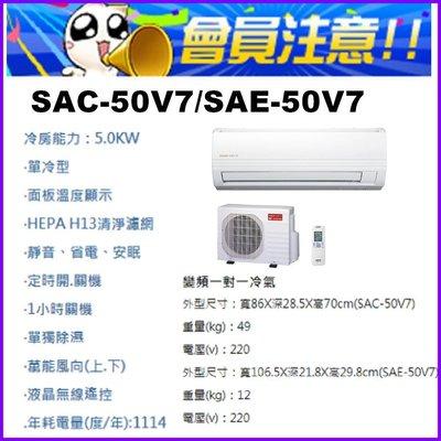 【三洋變頻分離式冷氣【8-10坪】【SAE-50V7/SAC-50V7】【免費規劃】服務諮詢請進入【**即時通**】G
