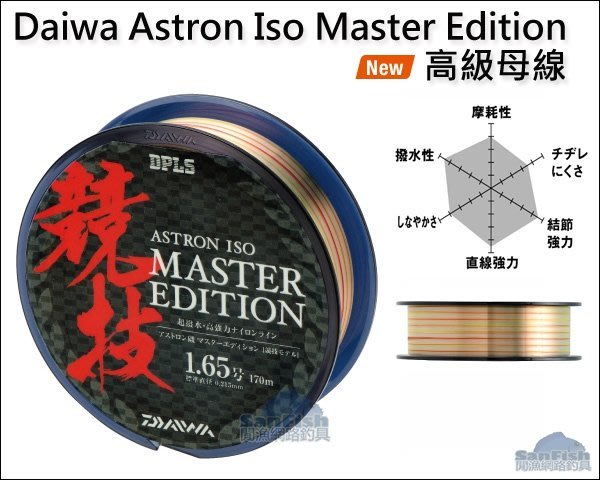 【閒漁網路釣具 】Daiwa Astron Iso Master Edition 新款高級母線
