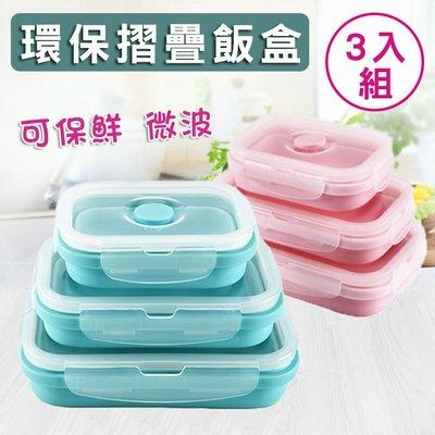環保伸縮折疊便當盒 保鮮盒 餐盒 可微...