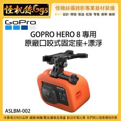 怪機絲 GOPRO HERO 8 專用...
