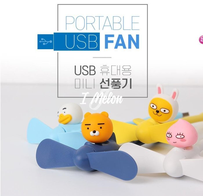 ::: i-MelOn ::: 100%韓國空運 正韓【現貨】KAKAO FRIENDS 迷你USB風扇※萊恩/絕版