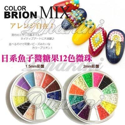 日本流行美甲產品~《日系魚子醬糖果12色微珠》~有1.5和2mm兩款套組盒裝~美甲我最酷喔
