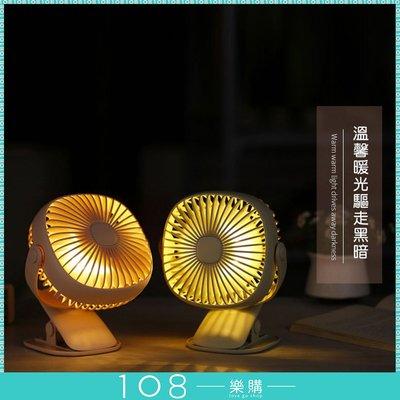108樂購 夜燈小風扇 立夾攜帶 保證...
