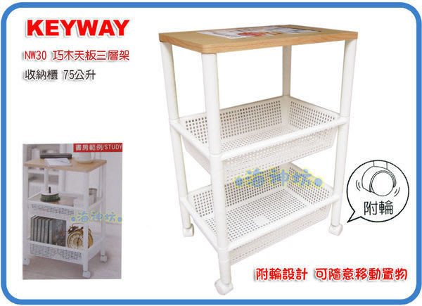 =海神坊=台灣製 KEYWAY NW30 巧木天板三層架 收箱架 收納箱 置物架 整理架 附輪75L 3入1300元免運