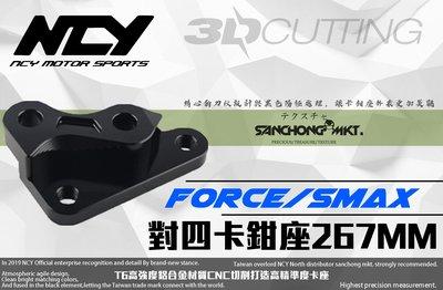 三重賣場 NCY部品 SMAX FORCE 專用 原廠前叉改對四卡鉗座 267MM 卡鉗座 轉接座 卡座 對四卡座