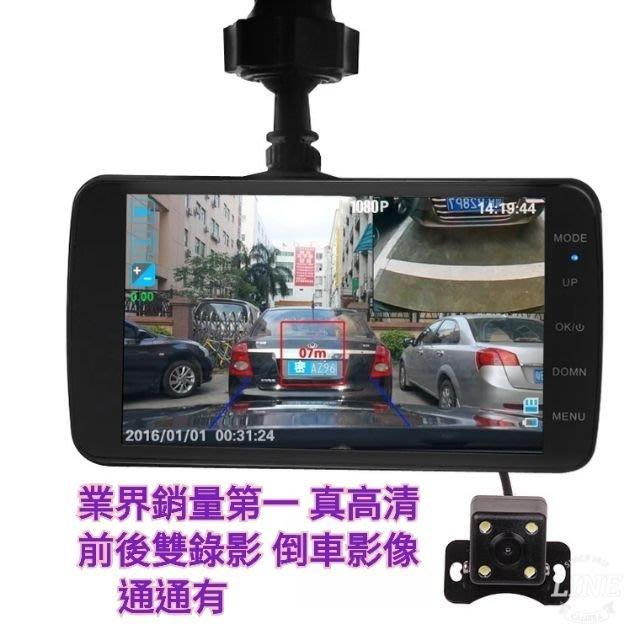 附發票現貨 雙鏡頭/行車記錄器 1080P 單反級 夜視 廣角170º 重力感應 循環錄影 倒車影像 停車監控  後視鏡