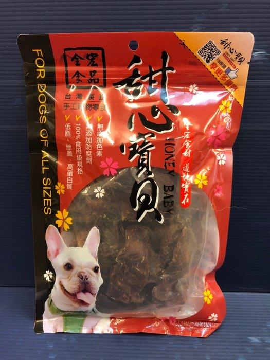 ✪寵物巿集✪附發票~甜心寶貝 《營養美味雞胗 130g》犬 狗 軟 零食 獎勵 練訓 零食 台灣製 肉條 肉乾 肉片