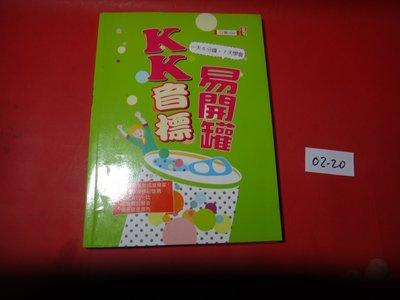 【愛悅二手書坊 02-20】KK音標易開罐      里昂/著   山田社文化(內附光碟)