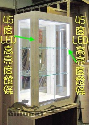 全一LED燈 公仔櫃、燈條玻璃櫃、燈條...