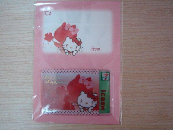 ~7~11便利商店儲值卡~Hello Kitty 35週年 icash~ 閃耀版NT150