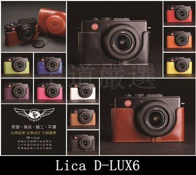 【台灣TP】Leica  D-LUX6  秀系列真皮底座 相機皮套 真皮相機包底座 皮套 相機包